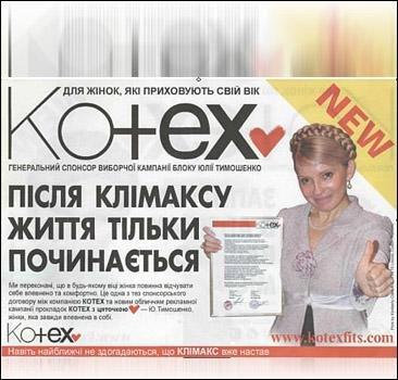Холостой выстрел Тимошенко