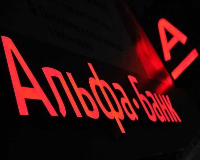 У клиентов Альфа-банк Украина воруют со счетов тысячи гривен