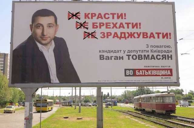 Ваган Товмасян: кандидат от «братвы»