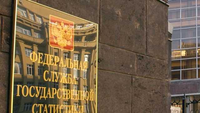 Сотрудника Росстата уволили после публикации данных об инфляции