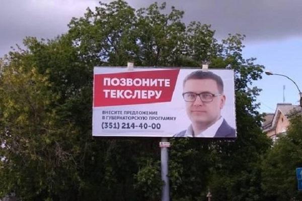 Врио губернатора Челябинской области развесил билборды «Позвоните Текслеру», но на деле игнорирует отчаянные письма жителей
